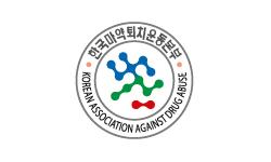 한국마약퇴치운동본부
