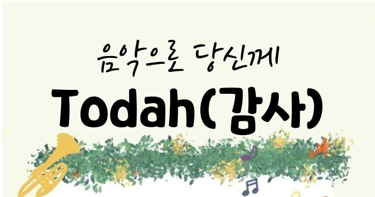 RC프로그램소개_토다