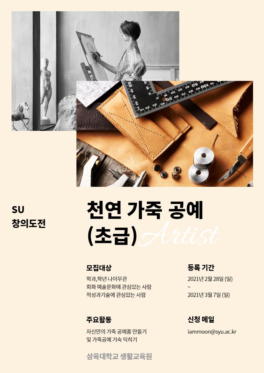 [2021-1 SU창의도전] 천연가죽공예(초급)