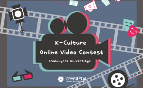 K-CULTURE ONLINE VIDEO CONTEST
