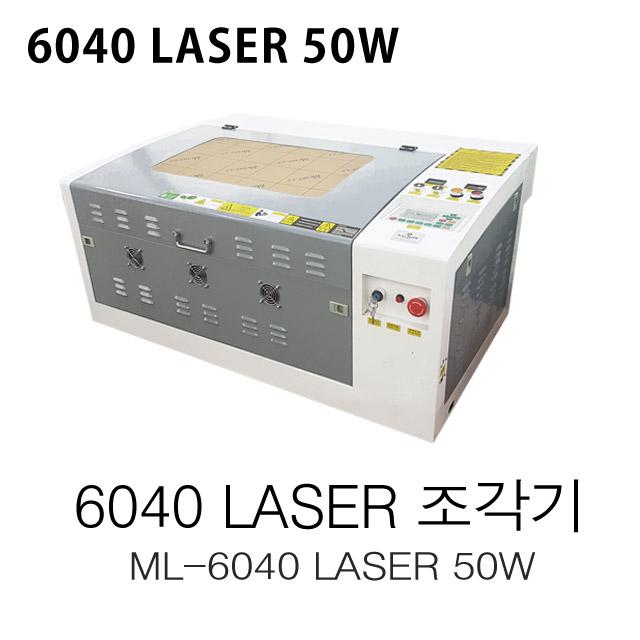 ML-6040 LASER(50w)