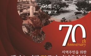 12일 저녁 '캠퍼스 이전 70주년 기념음악회'
