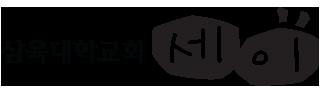 삼육대학교회 SAY