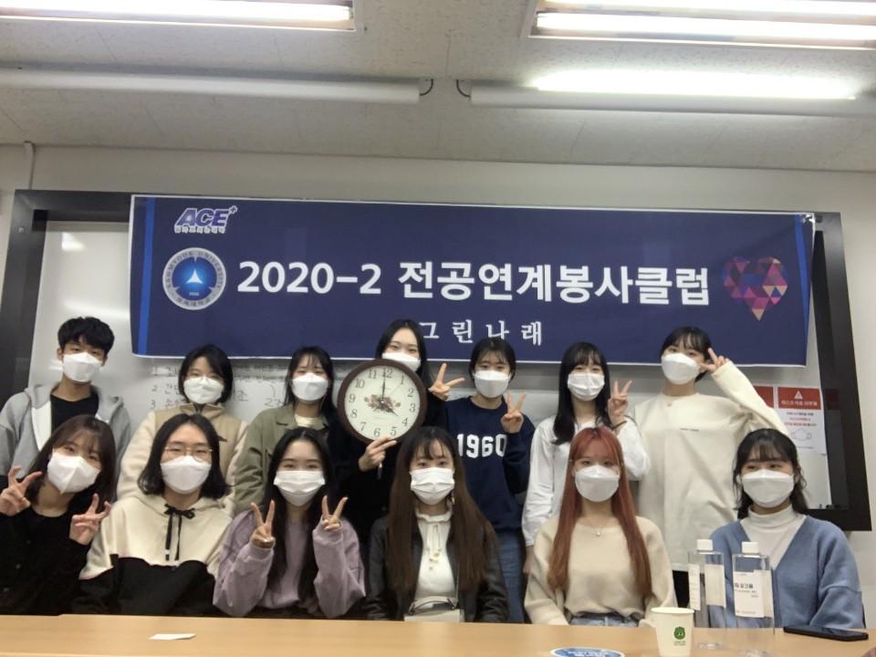 2020-2 전공연계봉사클럽 [그린나래] 활동사진