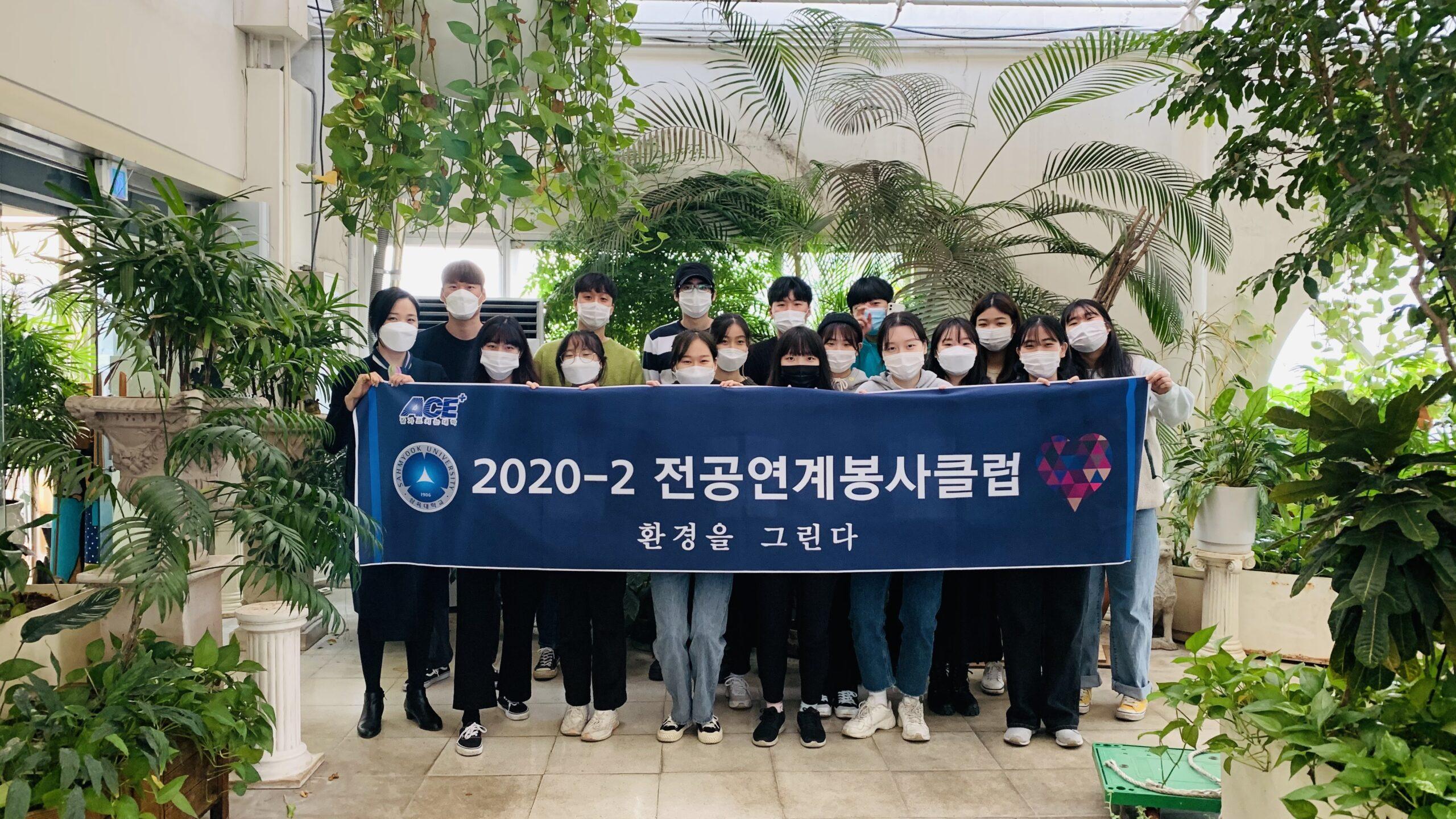 2020-2 전공연계봉사클럽 [환경을 그린다] 활동사진