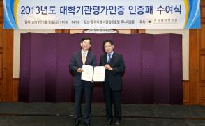 삼육대, 2013 대학기관평가인증 우수한 성적으로 획득