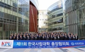 한국사립대학총장협의회 삼육대서 개최