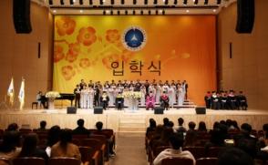 삼육대, 2015학년도 입학식 개최