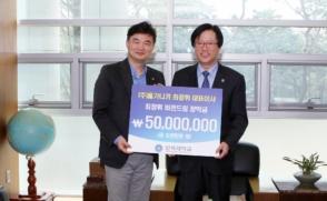 (주)올가니카 최정휘 대표, 장학금 5천만원 기부