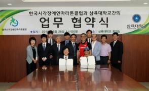 삼육대, 한국시각장애인마라톤클럽과 업무 협약 맺어