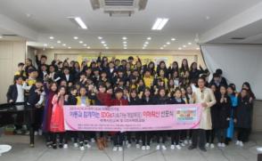 삼육대학교 지구촌사회공헌연구소,'아동과 함께하는 SDGs 캠퍼스 이해확산 선포식' 열어