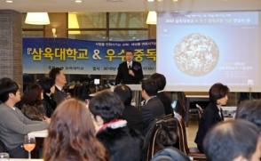 2016 삼육대학교 & 우수중독관련 기관 만남의 장