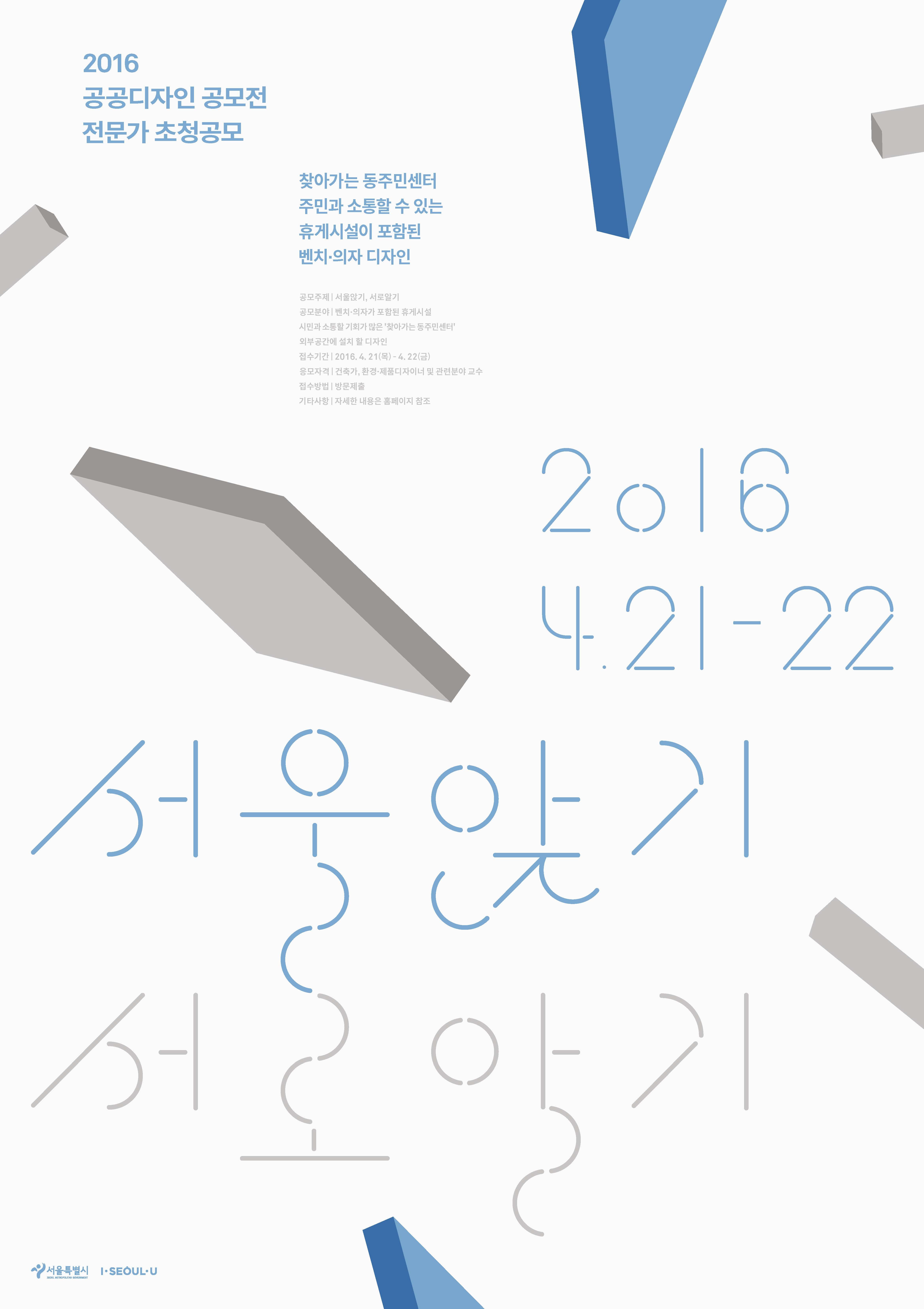 2016 공공디자인 공모전_Poster_전문가용