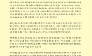 2017년 삼육대학교 신년사
