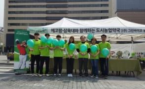 내가 그린 에코팜, 서울 시민 대상으로 도시농업 홍보
