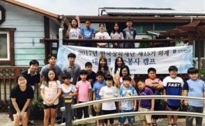 삼육대 학생 58명, 한국장학재단 대학생 재능봉사캠프 참여