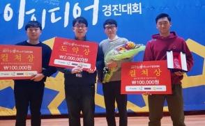 윤지상·최원석 학생, 도시樂 아이디어 경진대회 우승