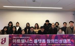 아트앤디자인학과, 아트웰니스플랫폼 창의인성캠프 개최