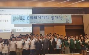 삼육대, 파란사다리 사업 발대식 개최
