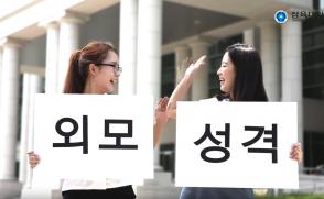 2016 정시/수시 30초 광고 영상