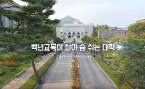 2017 삼육대학교 캠퍼스투어 영상