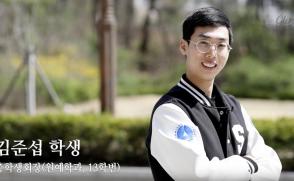 삼육대학교 발전기금 기부자 스토리(13)-김준섭 총학생회장