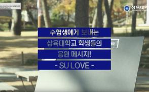 [삼육대] 수험생 응원 메시지