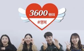 [삼육대] 3600원으로 한끼 해결하기~!