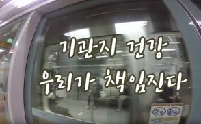 """삼육대] """"기관지 건강, 우리가 책임진다!"""" 따뜻한 사람 프로젝트"""