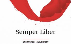 [보도자료] 삼육대 미술컨텐츠학과 제10회 졸업전시회 'Semper Liber'