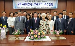 [보도자료] 삼육대 글로컬사회공헌연구소, 2018 춘계 콜로키움 개최