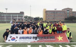 [보도자료] 삼육대, 베트남 유학생 친선 축구대회 개최
