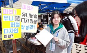 장애학생지원센터, '장애인식개선 캠페인' 개최