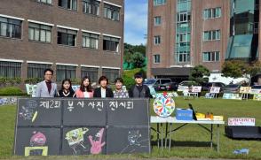 사회봉사센터, '제2회 국내외 봉사활동 사진전' 열어