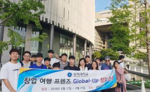 [보도자료] 삼육대, 여름방학 맞아 日 오사카 창업 연수생 파견