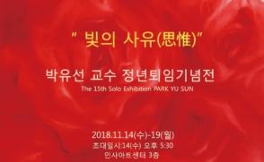 [보도자료] 삼육대 박유선 교수, 정년퇴임 기념전 '빛의 사유'