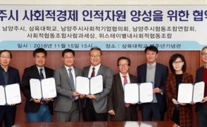 [보도자료] 삼육대, 남양주 사회적경제 기관·기업과 다자간 MOU