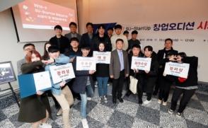 [보도자료] 삼육대 창업지원단, 'SU-StartUp 창업오디션' 개최