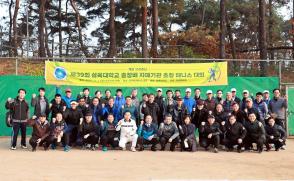 '제39회 총장배 자매기관 초청 테니스대회' 성료