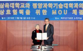 [보도자료] 삼육대, 北 평양과학기술대와 상호협력을 위한 MOU 체결