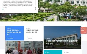[보도자료] 삼육대, 공식 홈페이지 새 단장