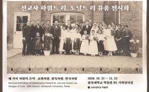 [보도자료] 삼육대, 하워드 리-도널드 리 선교사 유품 전시회 '사랑의 흔적'