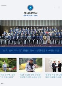 뉴스레터 197호