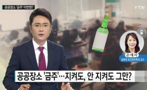 [YTN] 보건관리학과 손애리 교수 인터뷰