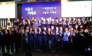 서울로 미래로 창립총회 참석(2018.11.12)