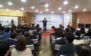 노원메이커스원 개관식 참석(2018.11.13)