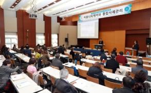 [보도자료] 삼육대, '한국통합사례관리학회 추계학술대회' 개최
