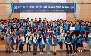 [보도자료] 삼육대, 동계 해외봉사대 발대식…6개국 162명 파견