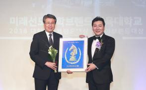 2018 대한민국브랜드 대상 '미래선도대학 브랜드' 수상(2018. 11.21)