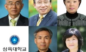 [정년퇴임] 이기갑·김광규·박유선·홍순명·이상복 교수